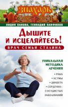 Панова Л., Панфилов Г. - Дышите и исцеляйтесь! Врач семьи Сталина. Уникальная методика лечения рака, астмы, диабета, сердечно-сосудистых заболеваний' обложка книги