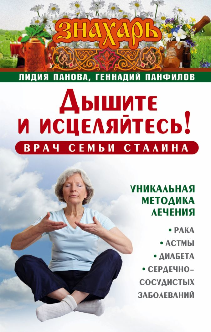 Лидия Панова, Геннадий Панфилов - Дышите и исцеляйтесь! Врач семьи Сталина. Уникальная методика лечения рака, астмы, диабета, сердечно-сосудистых заболеваний обложка книги