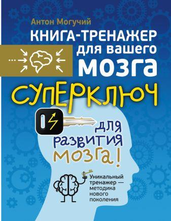 Антон Могучий - Суперключ для развития мозга! обложка книги