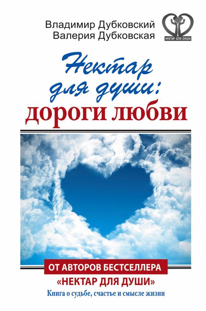 Нектар для души: дороги любви Дубковский В., Дубковская В.