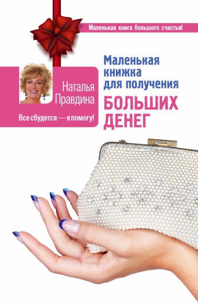 Маленькая книжка для получения больших денег - фото 1