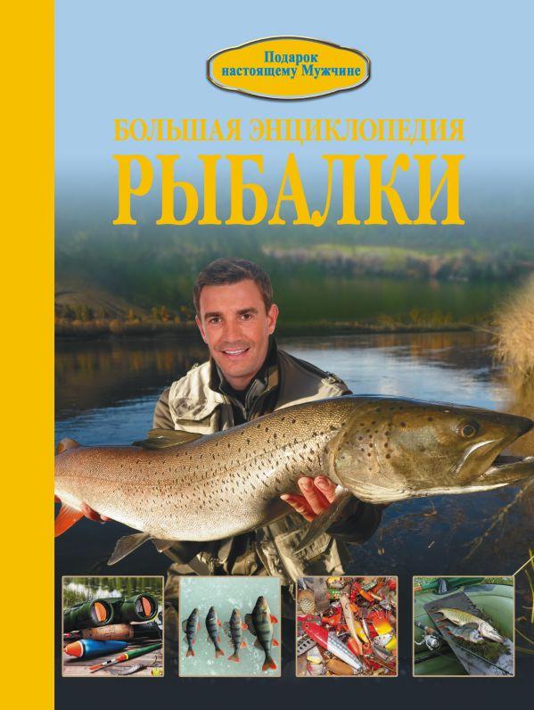Большая энциклопедия рыбалки Мельников И.В.