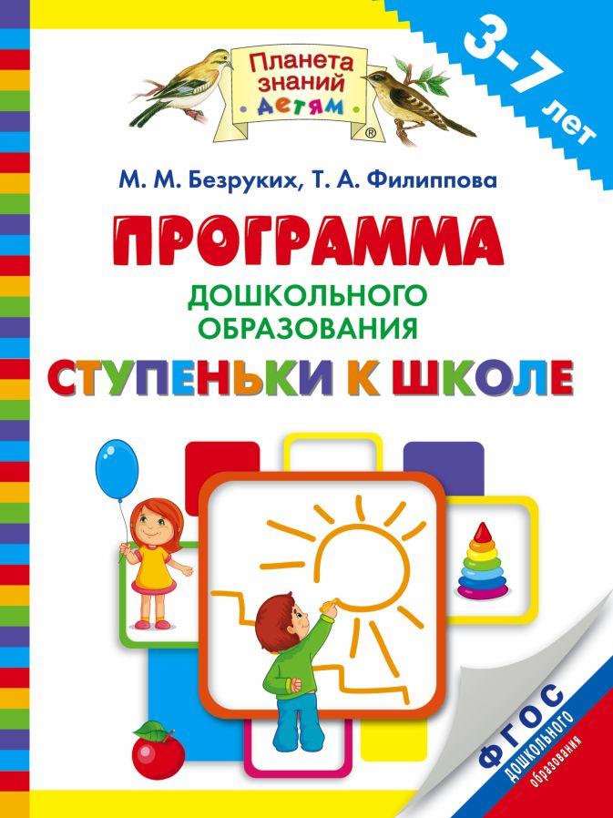 Безруких М.М., Филиппова Т.А. - Программа дошкольного образования «Ступеньки к школе». 3–7 лет обложка книги