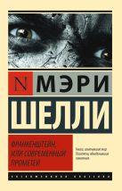 Шелли М. - Франкенштейн, или Современный Прометей' обложка книги