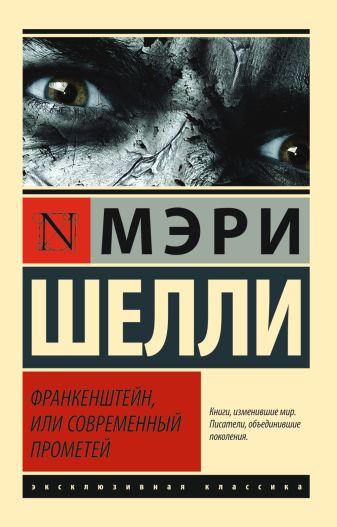 Мэри Шелли - Франкенштейн, или Современный Прометей обложка книги
