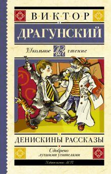 Школьное чтение