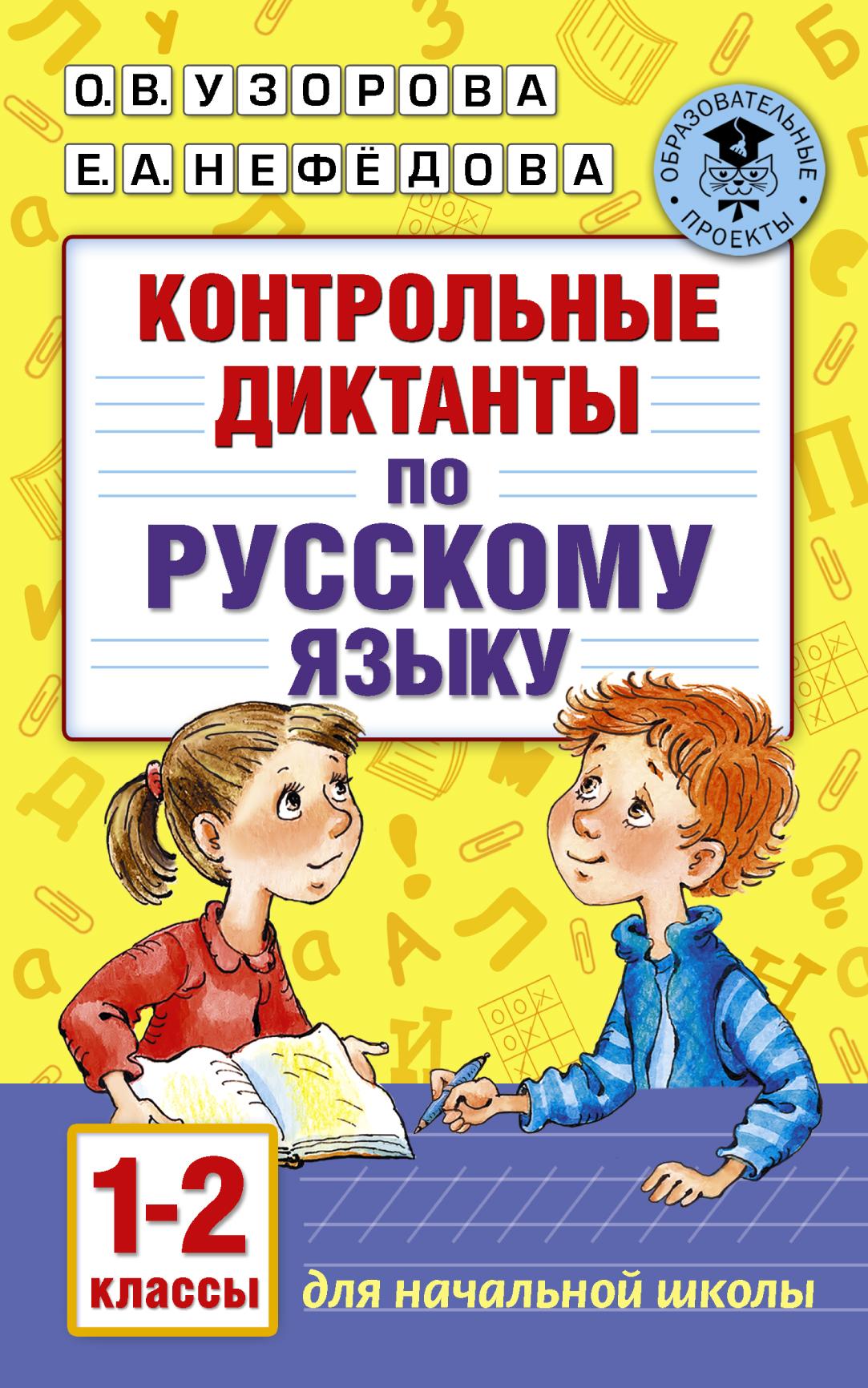 Узорова О.В., Нефёдова Е.А. Контрольные диктанты по русскому языку. 1-2 класс