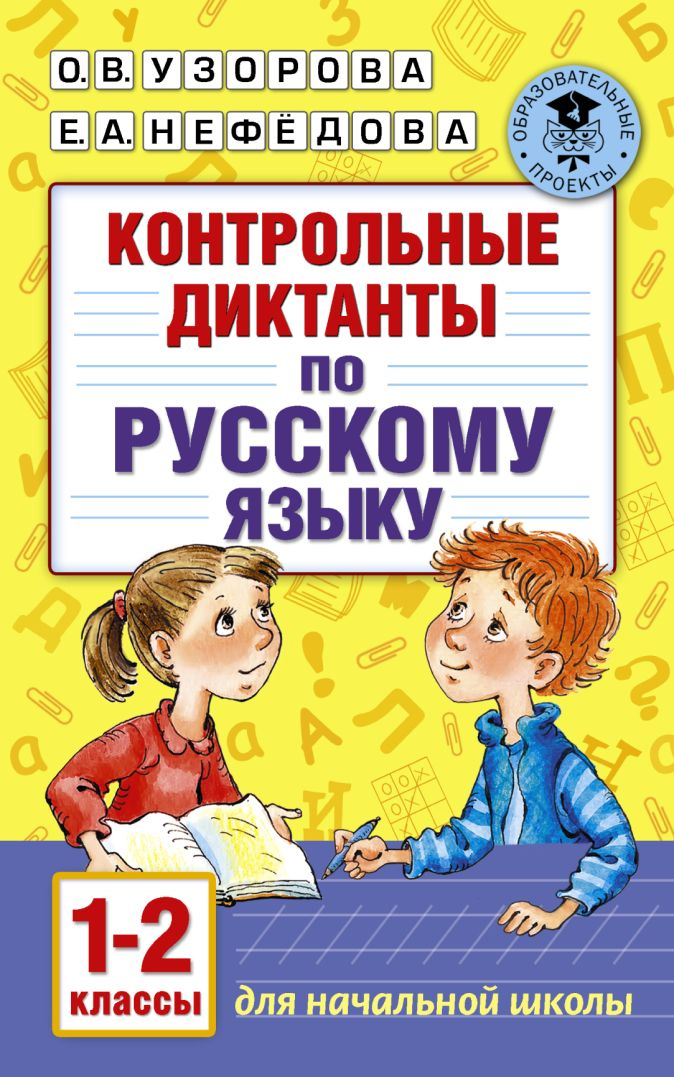 Контрольные диктанты по русскому языку. 1-2 класс Узорова О.В., Нефёдова Е.А.