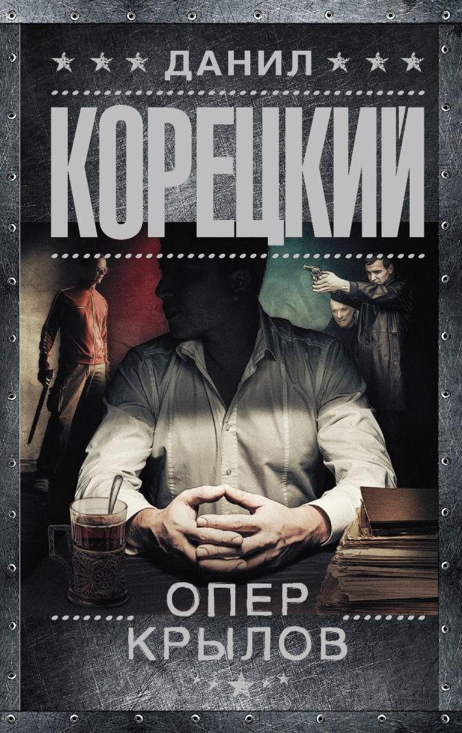 Данил Корецкий - Опер Крылов обложка книги