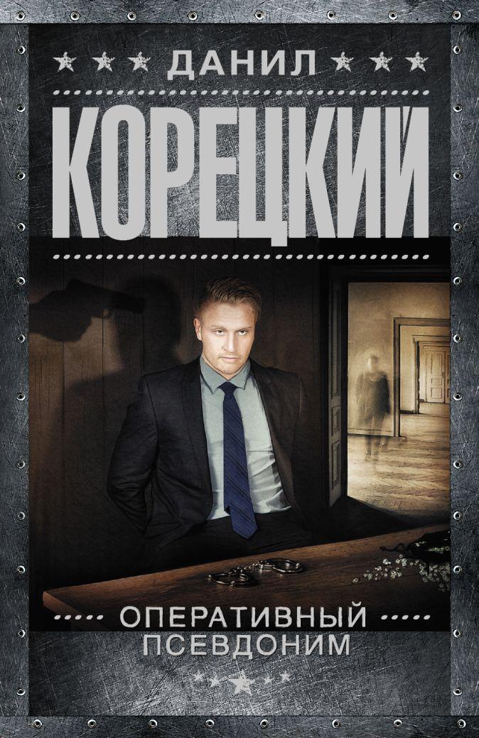 Данил Корецкий - Оперативный псевдоним обложка книги