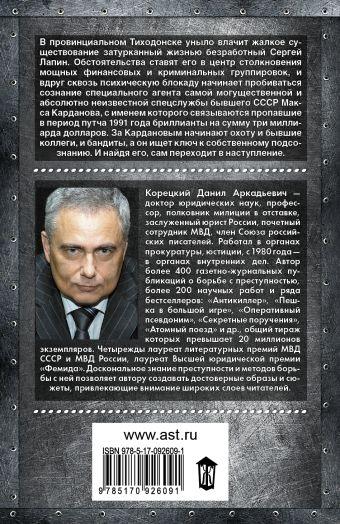 Оперативный псевдоним Данил Корецкий