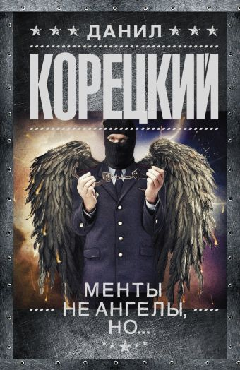 Менты не ангелы, но... Данил Корецкий