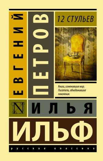 Илья Ильф, Евгений Петров - 12 стульев обложка книги