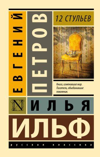 12 стульев Илья Ильф, Евгений Петров