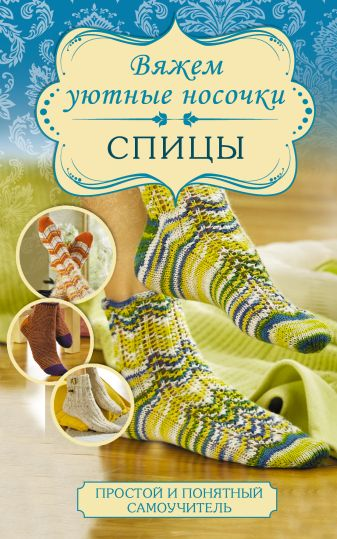 Хуг В. - Вяжем уютные носочки. Спицы обложка книги