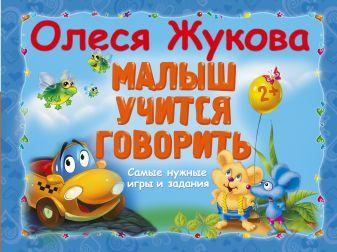 Олеся Жукова - Малыш учится говорить обложка книги