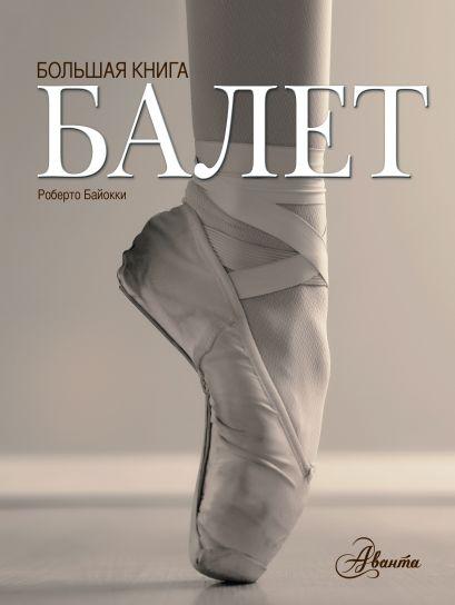 Балет. Большая книга - фото 1