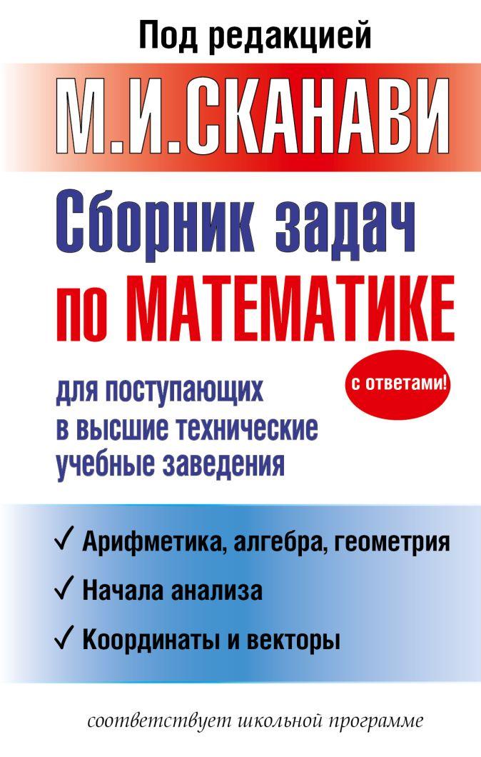 Сборник задач по математике для поступающих в высшие технические учебные заведения М.И. Сканави