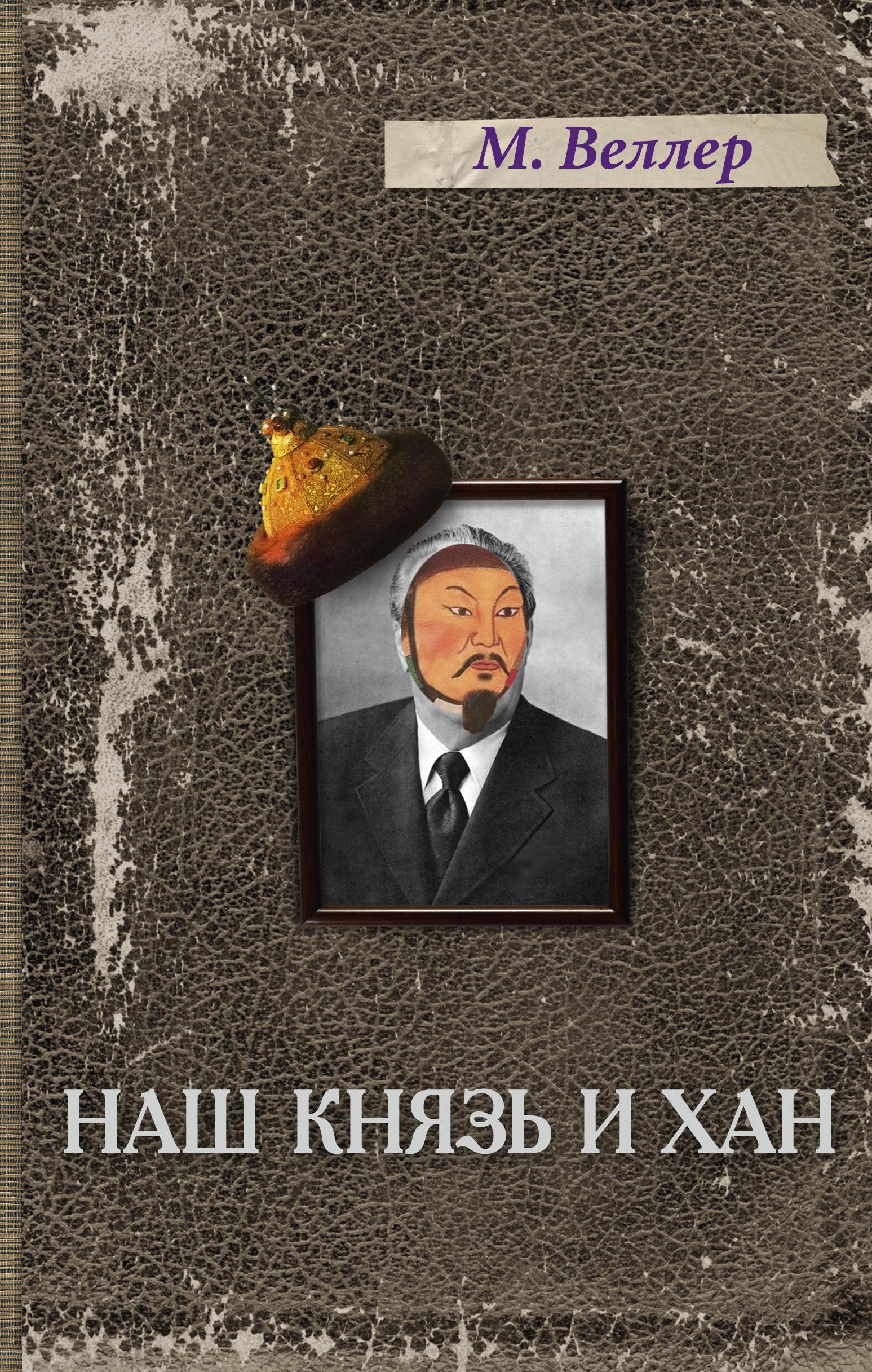 Михаил Веллер Наш князь и хан