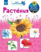 Палк Т. - Растения' обложка книги