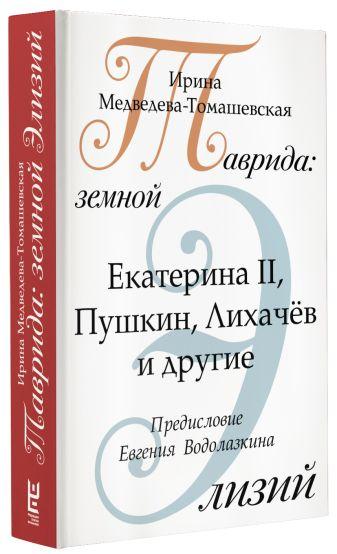 Ирина Медведева-Томашевская - Таврида: земной Элизий обложка книги
