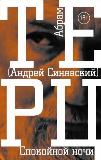 Синявский А. - Спокойной ночи обложка книги