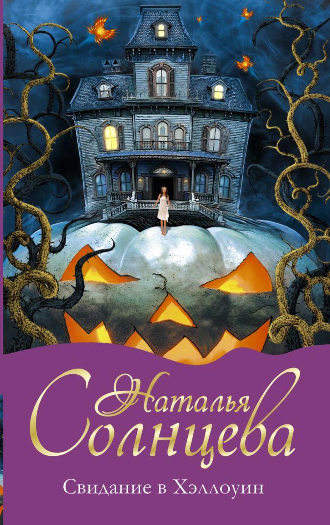 Солнцева Наталья - Свидание в Хэллоуин обложка книги