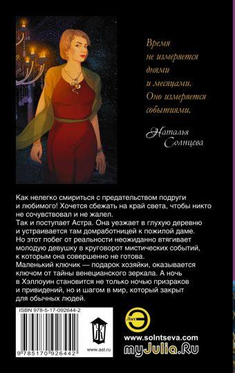 Свидание в Хэллоуин Солнцева Наталья