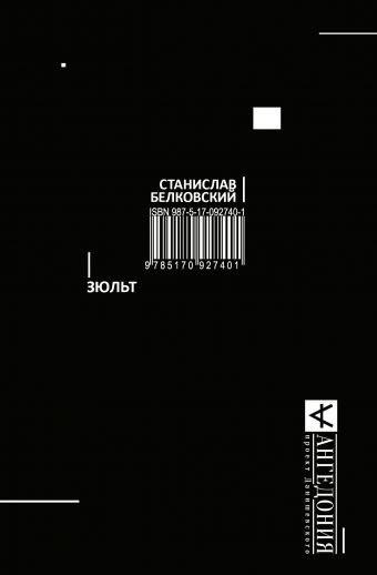 Зюльт Белковский С.