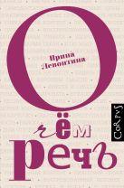 Ирина Левонтина - О чем речь' обложка книги