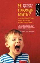 Кронгауз Е.М. - Я плохая мать? И 33 других вопроса, которые портят жизнь родителям' обложка книги
