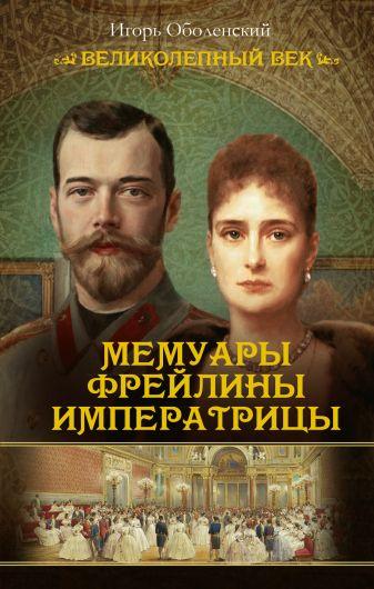 Оболенский И.В. - Мемуары фрейлины императрицы обложка книги