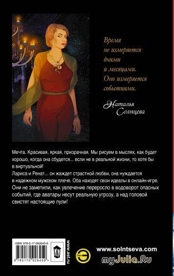 Иди за мной Наталья Солнцева
