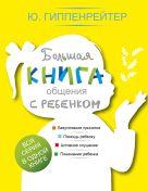 Гиппенрейтер Ю.Б. - Большая книга общения с ребенком' обложка книги