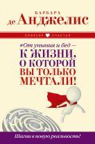 Де Анджелис Барбара - # От уныния и бед — к жизни, о которой вы только мечтали! Шагни в новую реальность!' обложка книги