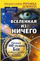 Краусс Лоренс - Вселенная из ничего: почему не нужен Бог, чтобы из пустоты создать Вселенную. Предисловие Ричарда Докинза' обложка книги