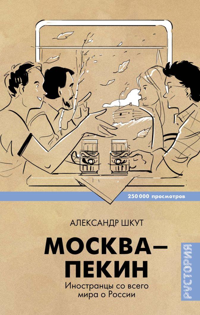 Шкут А.В. - Москва-Пекин обложка книги