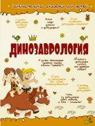 Хомич Е.О. - Динозаврология' обложка книги