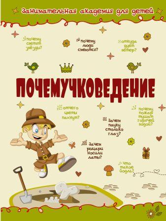 Мерников А.Г., Попова И.М. - Почемучковедение обложка книги