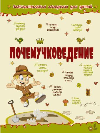 Почемучковедение Мерников А.Г., Попова И.М.