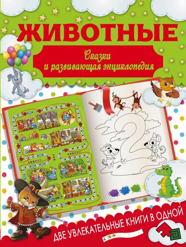 Животные. Сказки и развивающая энциклопедия Попова И.М.