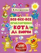 Матюшкина К. - Все-все-все приключения кота да Винчи' обложка книги