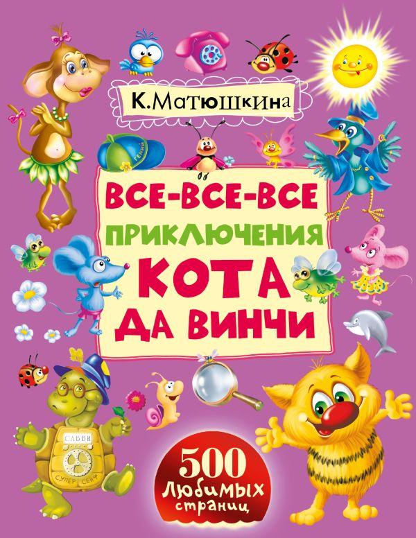 Все-все-все приключения кота да Винчи Матюшкина К.