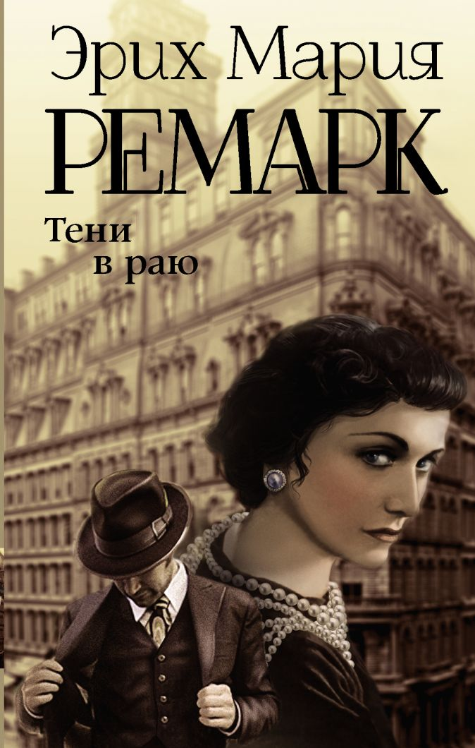 Эрих Мария Ремарк - Тени в раю обложка книги