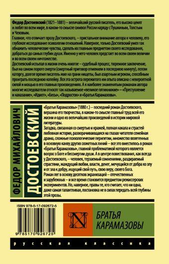 Братья Карамазовы Федор Михайлович Достоевский