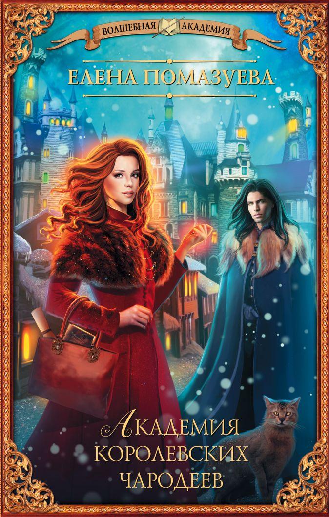 Елена Помазуева - Академия королевских чародеев обложка книги