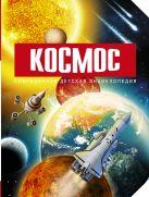 Абрамова О.В. - Космос' обложка книги