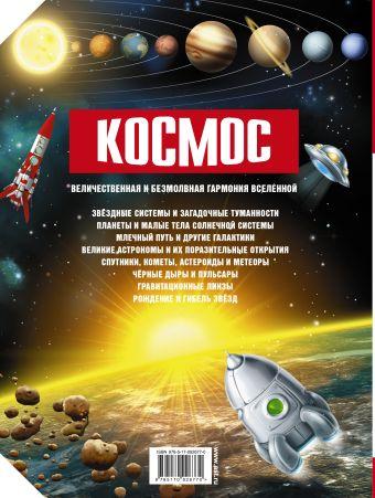 Космос Абрамова О.В.