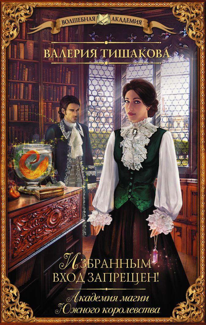Валерия Тишакова - Академия магии Южного королевства. Избранным вход запрещен! обложка книги