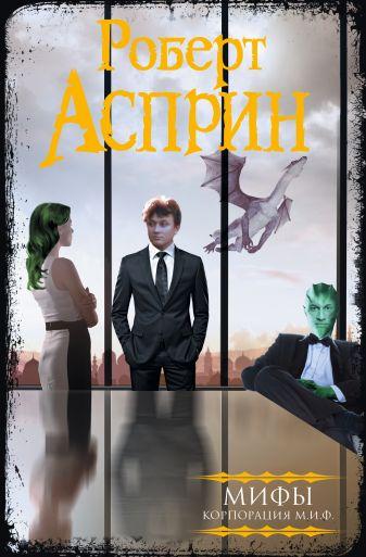 Роберт Асприн - МИФЫ. Корпорация М.И.Ф. обложка книги